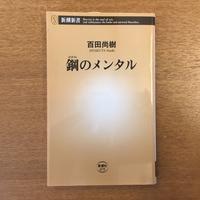 百田尚樹「鋼のメンタル」 - 湘南☆浪漫