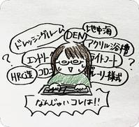 専門用語について② - クボタ住建スタッフブログ