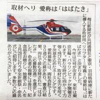 JA01MK Eurocopter H135-T3 「はばたき」 - ■□ほーどー飛行機□■Aerial news gathering