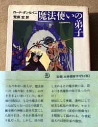 魔法使いの弟子(原題:掃除女の影)ロード・ダンセイニ著 - じぶんを知ろう♪アトリエkeiのスピリチュアルなシェアノート