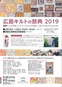 広島キルトの祭典2019 - Hiroshima HH