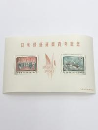 昔の記念切手、お買取します! - 買取専門店 和 店舗ブログ