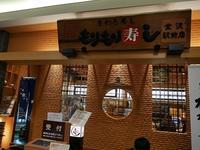 (金沢・堀川町)金沢もりもり寿司金沢駅前店 - 松下ルミコと見る景色
