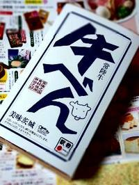 小田急うまいものめぐり常陸牛 牛べん - 東京ライフ