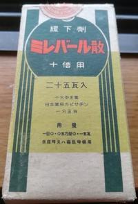 大日本住友製薬の製品あれこれ - ヤングの古物趣味