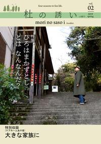 小冊子 『杜の誘い -Morino Sasoi‐』 2019spring3/1発行 - ときの杜『散策日誌』(穂の香・あや音・燈いろ・ゆめのき保育園)
