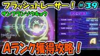 【KH3】フラッシュトレーサー!Aランク獲得攻略!サンフランソウキョウ!#39 - ゲーム、アプリ攻略+ブログ小説