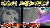 【KH3】グミシップノーダメージクリア!コメットクローラー攻略!#42 - ゲーム、アプリ攻略+ブログ小説
