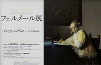 フェルメールからのヴォイス・レター(Voice letter from Vermeer) - ももさえずり*紀行編*cent chants de chouette