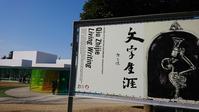 金沢21世紀美術館 - 天井桟敷ノ映像庫ト書庫