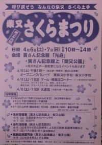 4月6日(土)柴又さくらまつり - 柴又亀家おかみの独り言