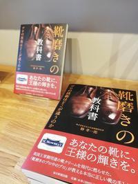靴磨きの基本からプロの技術まで学べる『靴磨きの教科書』出版! - Shoe Care & Shoe Order 「FANS.浅草本店」M.Mowbray Shop