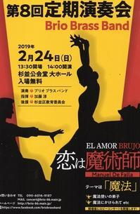 Brio Brass Band 第8回定期演奏会 - Something Impressive(KYOKOⅢ)