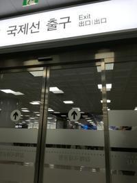 釜山たび空港から西面へ - Bonjour♪たぬきさん