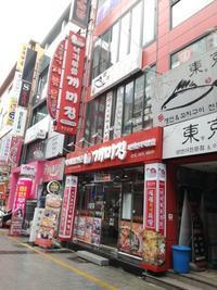 釜山たびケミチッ 西面店で昼ごはん - Bonjour♪たぬきさん
