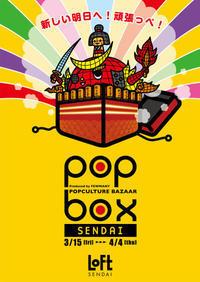 仙台ロフト「POPBOX」開催! - FEWMANY BLOG