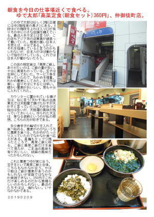 朝食を今日の仕事場近くで食べる。ゆで太郎「高菜定食(朝食セット)360円」、仲御徒町店。
