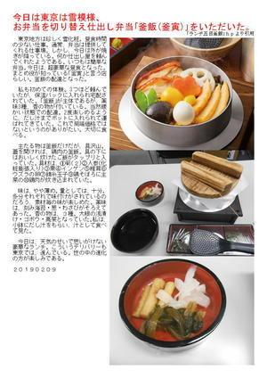 今日は東京は雪模様、お弁当を切り替え仕出し弁当「釜飯(釜寅)」をいただいた。