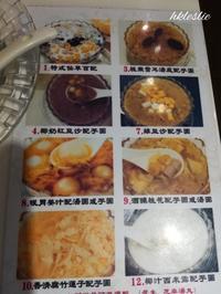 康瑞甜品&包點料理 - 香港貧乏旅日記 時々レスリー・チャン