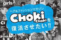 まさかのクラウドファインディング - 渋谷のヘアサロンROOTSのブログ