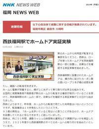 西鉄ホームドア実証実験福岡駅 - 車いすで街へ 踏み出そう車輪の一歩 改善活動