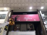 Beliveさん - 熊本の看板屋さん伊藤店舗企画のブログ☆ぶんぶん日記