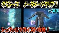 【KH3】グミシップノーダメージクリア!シュヴァルツガイスト攻略!#43 - ゲーム、アプリ攻略+ブログ小説