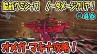 【KH3】脳筋グミシップノーダメージクリア!オメガ・マキナ攻略!#46 - ゲーム、アプリ攻略+ブログ小説