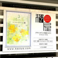 3月の看板カレンダー - ** アトリエ Chica **