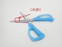 【マイクロスコープの斉藤光学です】はさみの刃を観察しました。 - 信頼の青いボディー マイクロスコープの斉藤光学