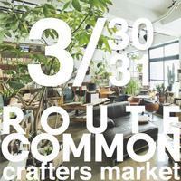 「ROUTE COMMON crafters market」に出店します! - 図画工作室 太陽のいろ
