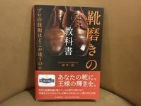 もう読んだか?靴磨きのバイブル - 池袋西武5F靴磨き・シューリペア工房