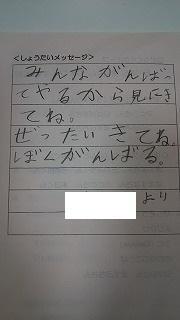 学習発表会 - ~ワンパク男子子育て中~