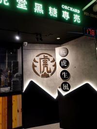 パラゴンでバブルドリンク - 日日是好日 in Hong Kong
