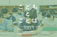 3月29日にトークイベント「こどもとことば」開催 - 寺子屋ブログ  by 唐人町寺子屋