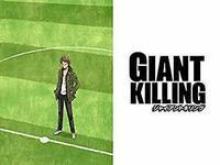 GIANT KILLING(全26話) - TimeTurner