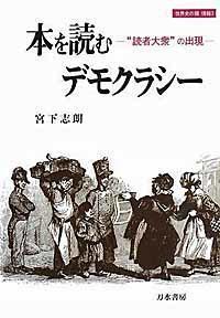 本を読むデモクラシー - TimeTurner