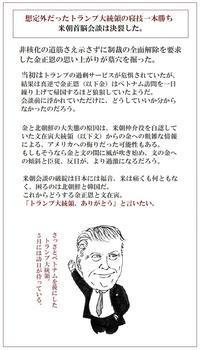 米朝首脳会談決裂どうする金正恩東京カラス - 東京カラスの国会白昼夢