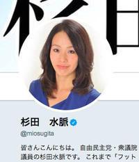 懲りない……ミオ!と 独裁党員タチ、、悪いよねぇ〜 - SPORTS 憲法  政治