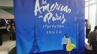 パリのアメリカ人 - まい ふぇばりっと しんぐす