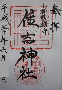 小樽住吉神社の御朱印 - 夢風 御朱印日記