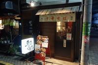 阿佐ヶ谷 『中華そば 東京ぐれっち』 - 食べたものなど