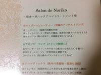 お久しぶりの出番です☆ - Salon  de Noriko