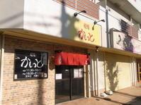 柳麺かいと@狛江 - 食いたいときに、食いたいもんを、食いたいだけ!