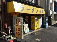 道楽@参宮橋 - 食いたいときに、食いたいもんを、食いたいだけ!