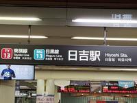 2019年3月1日神奈川県出張 - クローバービレッジのつぶやき