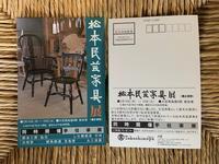 大宮タカシマヤの催事まもなく! - 松本民芸家具公認ブログ