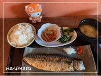 『丸の大切な日』の鯖定食 - 休日どこ行く?