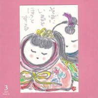 和子さんの雛人形♪♪ - NONKOの絵手紙便り