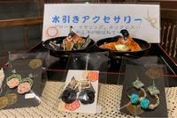 ルンルン- アクセサリー - お茶畑の間から ~ Ke-yaki Pottery
